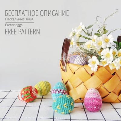 вязаные разноцветные яйца крючком бесплатные схемы амигуруми